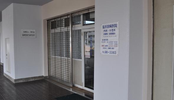 塩浜宮崎医院