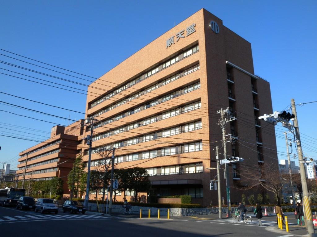 順天堂大学浦安病院